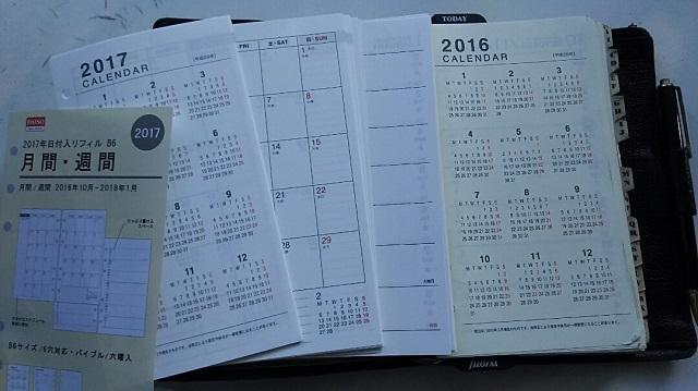 161124 スケジュール帳リフィール ブログ用