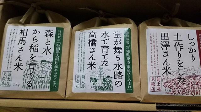 161129 新潟から米② ブログ用