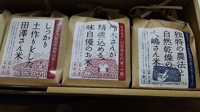 161129 新潟から米③ ブログ用