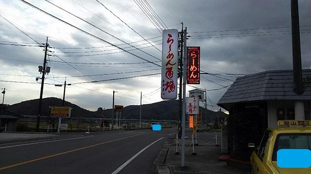 161207 ラーメン道場① ブログ用目隠し