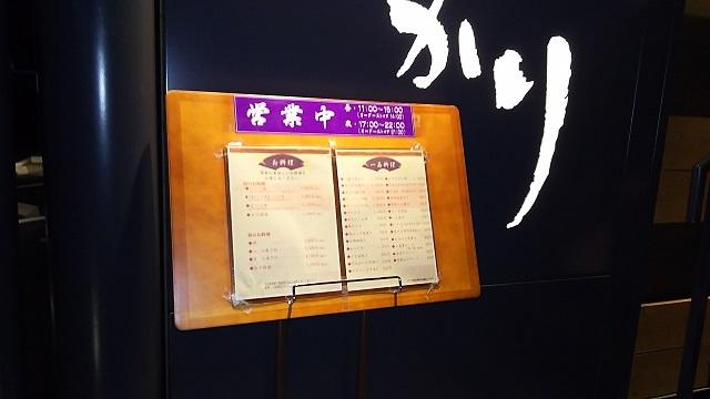 161214 ひかり① ブログ用
