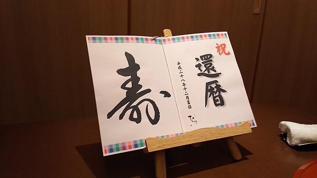 161214 ひかり② ブログ用