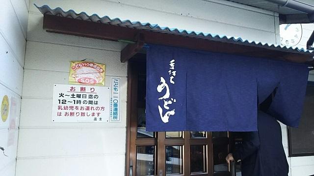 161221 天乃うどん① ブログ用