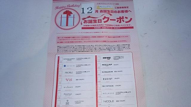 161221 三井アウトレットパーク倉敷④ ブログ用
