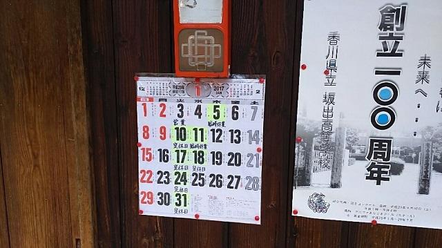 170111 熊岡菓子店② ブログ用