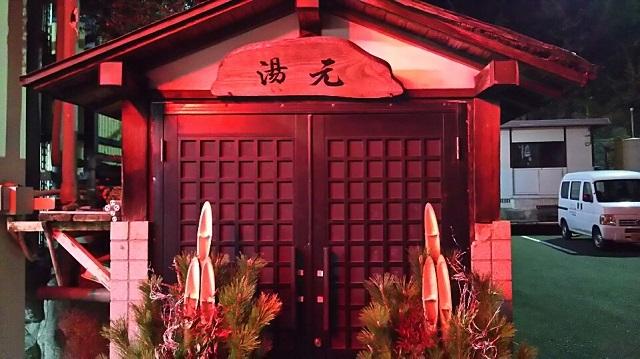 170111 桃太郎温泉② ブログ用