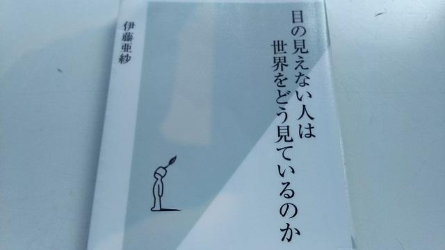 170117 目の見えない人は 世界をどう見ているのか 伊藤亜紗著 ブログ用