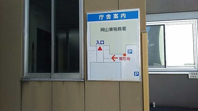 170118 岡山東税務署 ブログ用