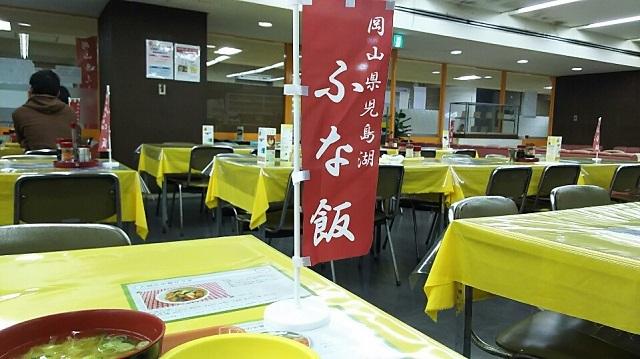 170118 岡山市役所食堂② ブログ用