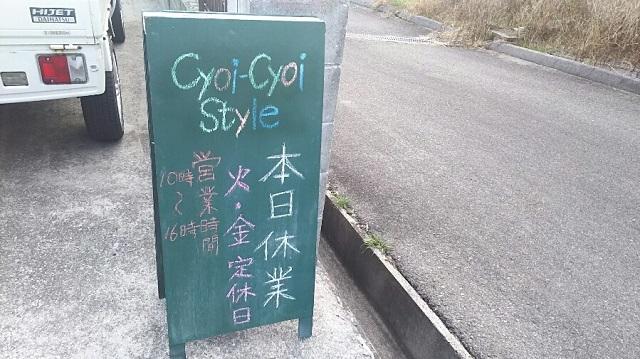 170125 Cyoi-Cyoi Style③ ブログ用