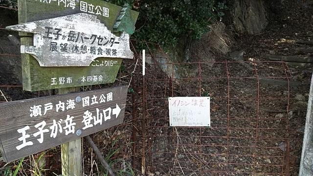 170208 王子が岳② ブログ用