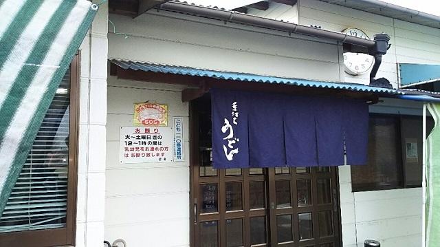 170208 天乃うどん① ブログ用