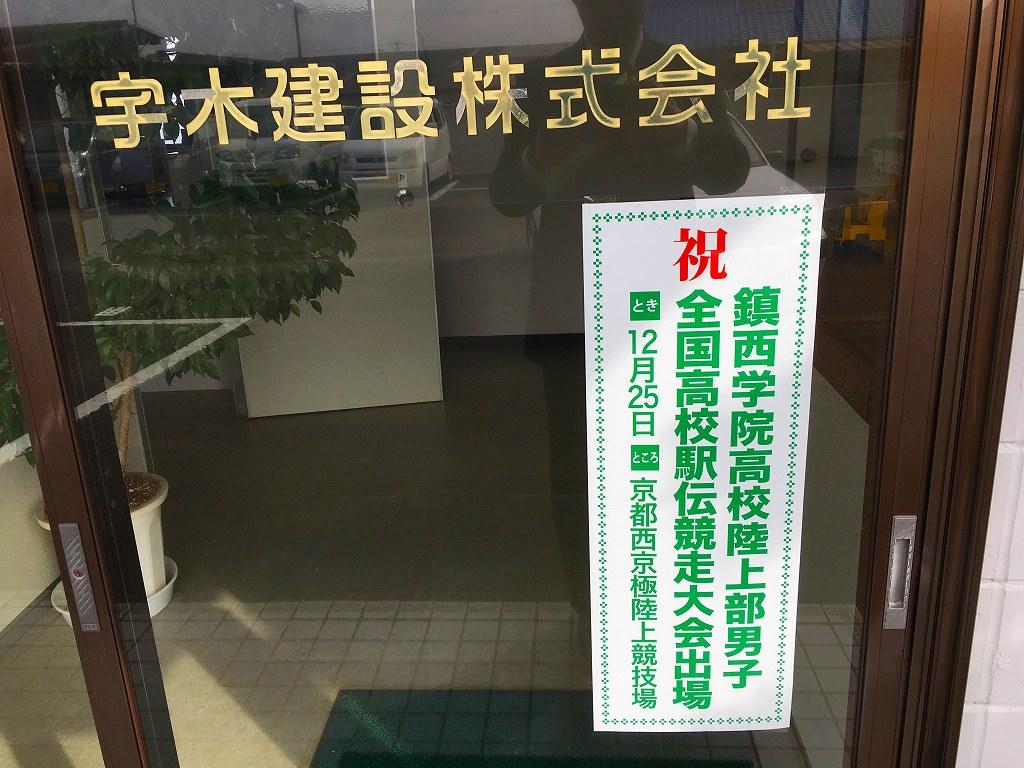 20161202鎮西駅伝部 (2)