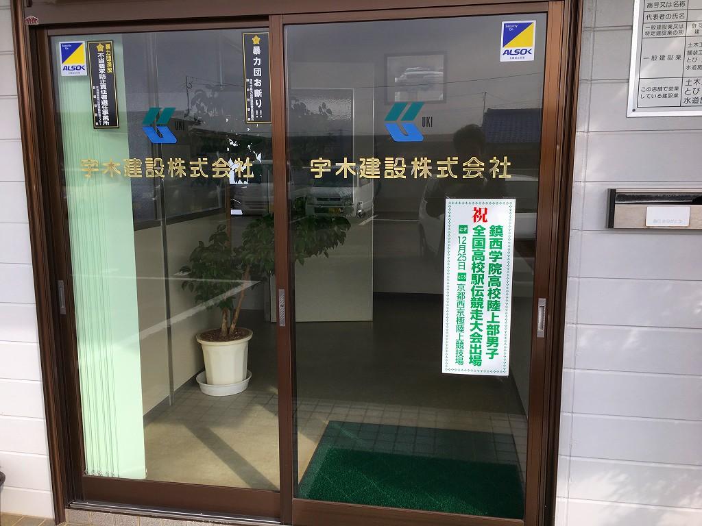 20161202鎮西駅伝部 (1)