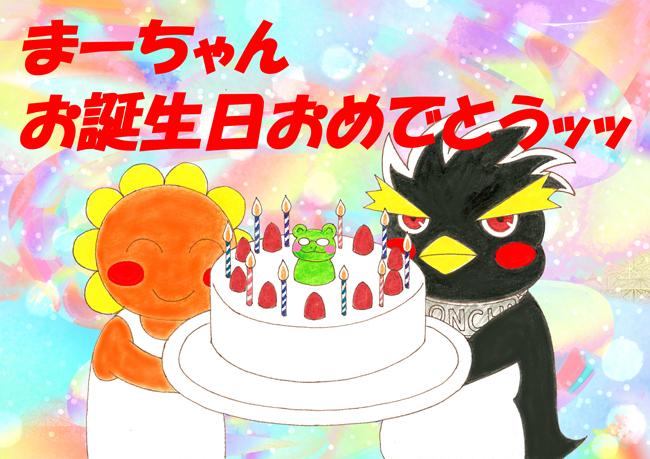 まーちゃんの誕生日2017(虹色背景2)