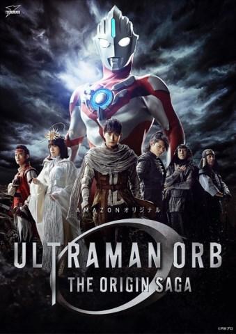 『ウルトラマンオーブ THE ORIGIN SAGA』