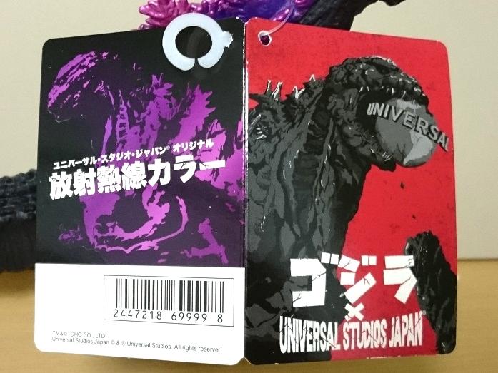 ムービーモンスターシリーズ シン・ゴジラ USJ限定放射熱線カラー5
