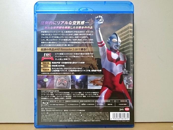 ウルトラマングレート Blu-ray BOX0