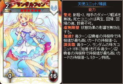 ☆6サンダルフォン