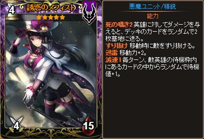 ☆5誘惑のメフィスト