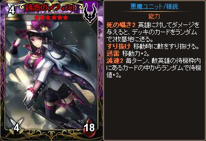 ☆6誘惑のメフィスト
