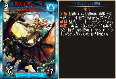 ☆6蒼天の翼ユール