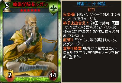 ☆6魔術学院長シガン