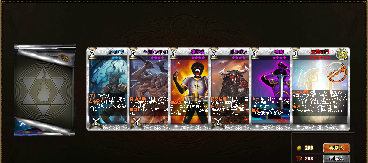 ☆6天堂の門