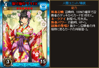 ☆6振り袖のサキEX