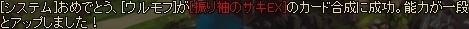 ☆6サキEX