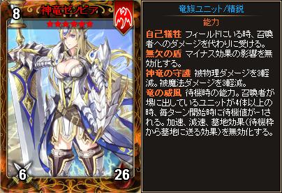 ☆6神竜ゼノビア