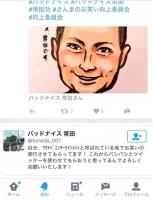 バッドナイス常田<br />