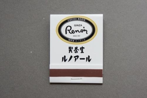 ルノアール(西新宿) ①