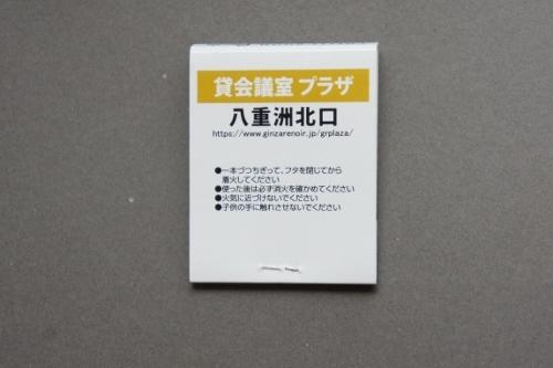 ルノアール(西新宿) ②