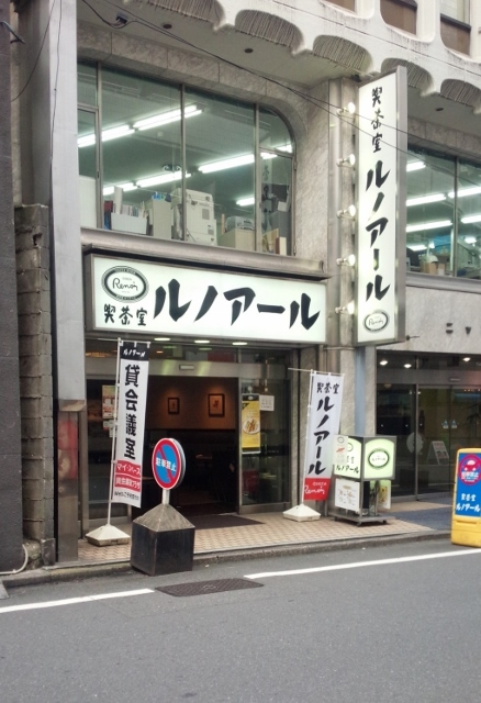 ルノアール(西新宿) ⑨