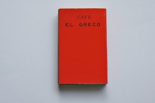 エル・グレコ ①