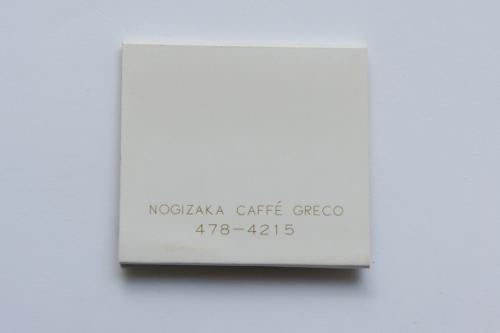 カフェ・グレコ ②