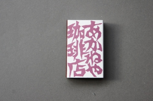茜屋珈琲店(軽井沢) ②
