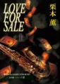 438 LOVE FOR SALE