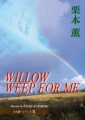 441 WILLOW WEEP FOR ME