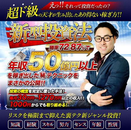 千堂崇志飯田梨奈合同会社つくしんぼ詐欺2
