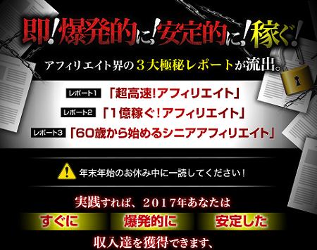 アカデミアジャパン海信ゼミ石田健詐欺評判