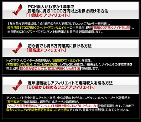 アカデミアジャパン海信ゼミ石田健詐欺評判2