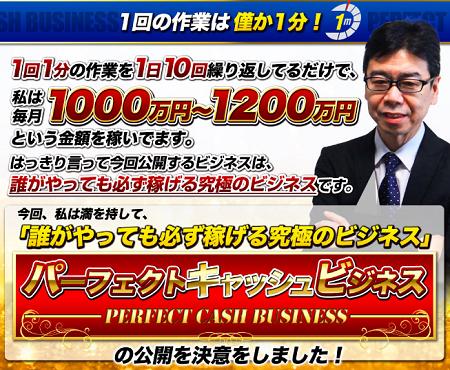 桜井仁パーフェクトキャッシュビジネスHFMI詐欺