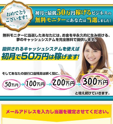 桜井仁パーフェクトキャッシュビジネスHFMI詐欺4