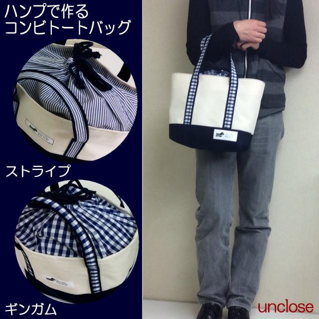 【キット】帆布で作る巾着コンビトートバッグ