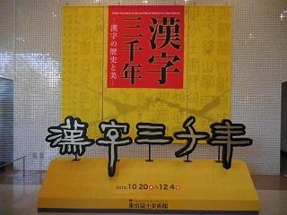 3000kanji1.jpg