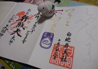 kamishinme5.jpg