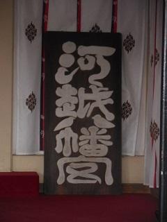kawahatchi15.jpg