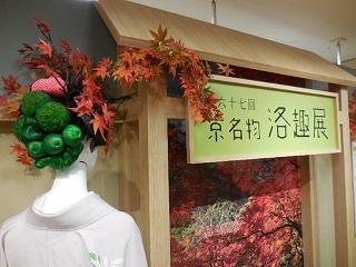 rakushu1.jpg